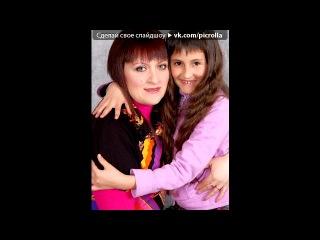 «мамуля!» под музыку Песенка про двух подруг: маму и дочку !))) - Такая песня смешная:)))). Picrolla