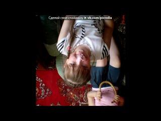 «днюха» под музыку Stjepan Hauser and Luka Sulic - Smooth Criminal-Майкл джексон. Игра на контрабасе). Picrolla