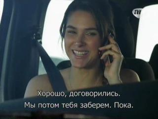 Безрассудное сердце / Insensato Coracao - 2 серия(с русскими субтитрами)