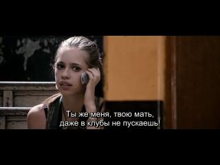 Та девчонка в желтых ботинках (2011)