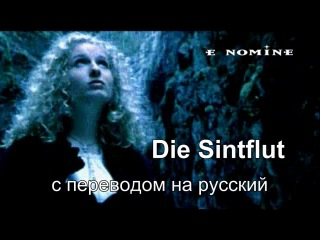 E Nomine - Die Sintflut с переводом на русский