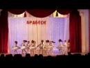 Младшая группа Народного ансамбля современного эстрадного танца АРАБЕСК,Русский хит