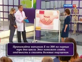 Витамин Е, витамины гр. B, Mg, К в критические дни у женщины.