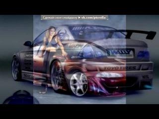 «машины» под музыку моя сборка теста на САБВУФЕР (К.М.В) - 100% тест саба!!!!!!!!!!!!!!. Picrolla