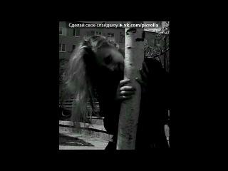 «яяяяяяяяяяяяяяяяяяяяяяяяяяяяяяя» под музыку Emeli Sandé - My Kind of Love (Gemini Remix) (cut). Picrolla
