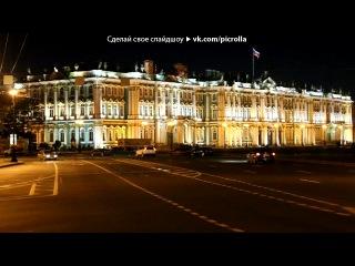 «Ночной Санкт-Петербург» под музыку Stephane Pompougnac feat. Michael Stipe - Clumsy. Picrolla