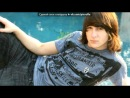 «эмили осмент» под музыку Эмили Осмент и Митчелл Муссо - Mitchel_Musso_&_Emily_Osment_-_If_I_Didn't_Have_You. Picrolla