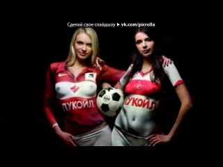 «СПАРТАК» под музыку Серёга - Гимн болельщиков ФК Спартак. Picrolla