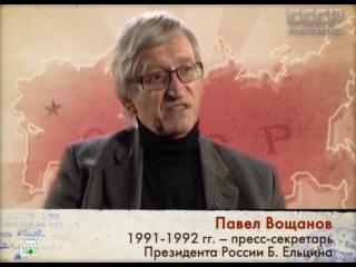 СССР. Крах империи [07] (2011)