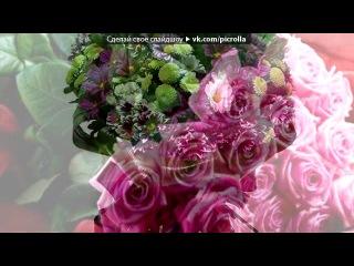«с ДНЕМ РОЖДЕНИЯ,любимая подружка!!!!!» под музыку Песенка про лучших подруг =) - Такая песня клевая:))))для тебя:*. Picrolla