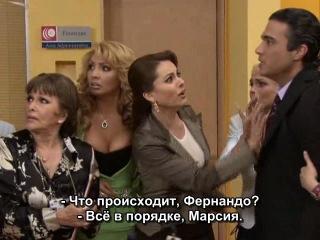 САМАЯ КРАСИВАЯ ДУРНУШКА 11 СЕРИЯ
