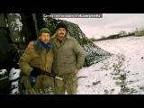 «Культпоход на Кавказ» под музыку Армейские песни под гитару - Две Вертушки На Моздок . Picrolla