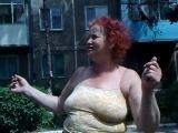 Пьяная бабка поёт песни и выдаёт частушки