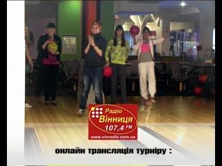 Відкритий турнір з боуліну серед жіночих команд