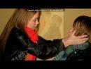 «♥♥Кристинка и Даня♥♥♥» под музыку G.R.E.Y. feat Макс ТТ - береги её, бериги любовь. Picrolla