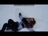 «2012год» под музыку Dj Грув - ты не со мной.грусная песня про любовь(. Picrolla