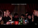 «Вcтреча выпускников !!! =))) 3 февраля 2012» под музыку Любовные истории - [..♥Школа, школа, я скучаю♥..]. Picrolla