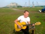 башкирская песня под гитару