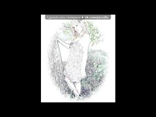 «Жаннульчик))))))))» под музыку ●Алиса Тарабарова - Осколки. Picrolla