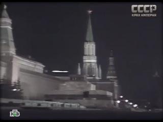 НТВ. СССР. Крах империи (5)