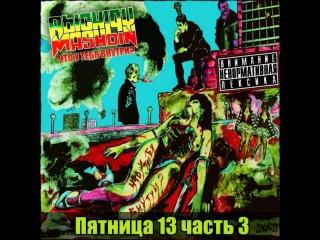 Рычаги машин - Сэмплер альбома ЧТО У ТЕБЯ ВНУТРИ? 2012