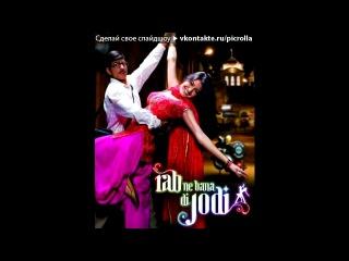 Эту пару создал бог Rab Ne Banadi Jodi 2008 под музыку Шахрукх Кхан Эту пар 6