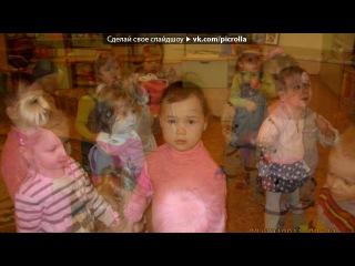 «Детский сад.» под музыку ♫►Детские Песни◄♫ | ♫►Современные детские песни◄♫ | ♫►Детские авторс - Воспитатель. Picrolla