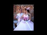 «наша свадьба 25.08.2012 г.» под музыку  ღ♥ღ Тимур Темиров- если бы тебя в этом мире любимая не было... - Ты так красива, изящна, нежна...самая добрая, самая милая женщина. Мне без тебя словно вечность тоскливая серая, только тебе я могу о любви говорить..Если бы ты знала как сильно страдаю и жду тебя...И по шагам твоим, я узнаю тебя.. ღ♥&. Picrolla