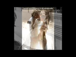 «поцелуй меня» под музыку Log Dog - Когда горят твои глаза и на лице улыбка.... Picrolla