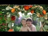 «Вебка» под музыку Алиса Милано - born to love. Picrolla