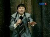 Г.Хазанов. -