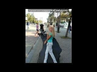 «Кировка !!!))))» под музыку Кеша♫♥ - Тик Ток ♫♥. Picrolla