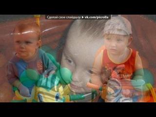«Мой мужчинка))» под музыку Песни из мультиков - В каждом маленьком ребенке.... Picrolla
