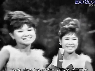 The Peanuts - Koi No Bakansu, 1963