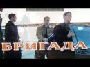 «◄БРИГАДА►» под музыку Marselle feat RP Птаха - Настроение осень.