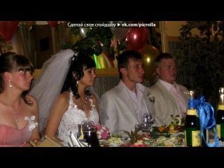 «Свадьба Нинульки и Коли!» под музыку Андрей Бандера - спасибо,Господи,что ты теперь моя!. Picrolla