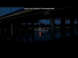 «В Казахстане)» под музыку St1m feat. Бьянка - Ты моё лето [2011]. Picrolla