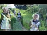 «последний звоночек=)))» под музыку Любовные Истории - школьный двор и смех подружек самый чистый самый звонкий. Picrolla