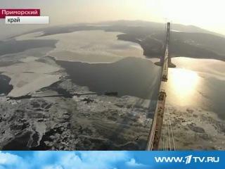 Владивосток. Строительство моста на остров Русский завершается (новости, первый канал)