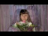 «я» под музыку [Luxor] - Она влюбилась...Кажется я влюбилась...Ты очень хороший,милый парень...*Ты мне о4 нравишься....А может даже и больше чем нравишься...)Мне нужен ТЫ!!!...*. Picrolla