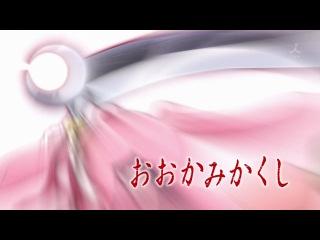 [Naruto-Brand] Ookami Kakushi 12 серия / Унесенные волками 12 серия [Carrier88 & Milirina]