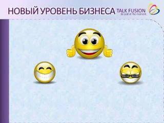 Маркетинг-план компании Talk Fusion  сайт: 1388342.talkfusion.com/ru