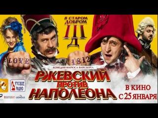 Ржевский против Наполеона 2012 кино фильм