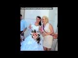 «Свадьба Настеньке и Саше!!!!» под музыку Эд Шульжевский - По Имени Настя. Picrolla