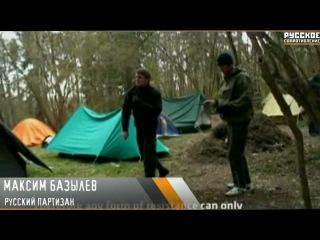 Максим Базылев о этнической экспансии