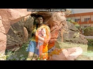 египет 2012 под музыку Guf Love Моя маленькая ЛЕДИ почти как ребенок Часто плачет ночью лишь бы дать ей повод И закрывает глазки когда я близко Но не понимает как читает все мои мысли И если она спросит что это отвечу ЛЮБОВЬ Picrolla