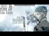 « ЛОКО ЛОКО ЛОКО ЛОКО» под музыку *B.NoFace[2D.Sec] feat KeaM[2o12] - Видимо судьба (Память ХК