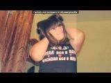Я и ЛЮБОФФЬ моя)) под музыку MC 77 feat. Mainstream One, Loc Dog - Хит лета (NEW 2011)