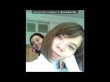 «Мои фото» под музыку ღДля моей лучшей подружкиღ самой родной и дорогой подруге Ирочке)))) - ♡Самой красивой, прелестной, любимой подружке Ире..Ты очень хорошая подружка,ты даже не подружка, а сестра ♡ - ♡Спасибки,за то, что ты у меня есть!ЛЮ ТЯ=)любимая,эта песня про нас !!!. Picrolla