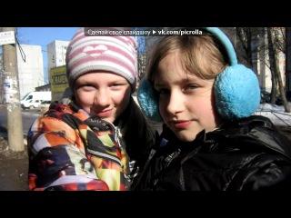 «я и мои друзья» под музыку wap.wapos.ru - ну гдеже ваши ручки. Picrolla